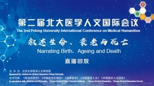 第二届北大医学人文国际会议主论坛直播回放